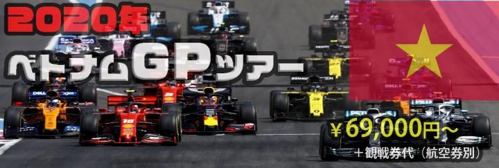 F1ベトナムGP観戦ツアー