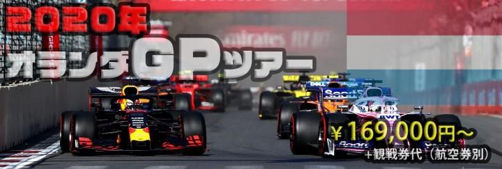 F1オランダGP観戦ツアー