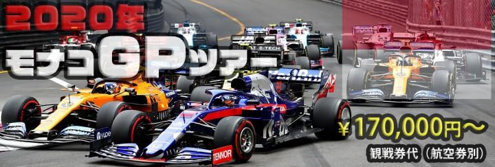 F1モナコGP観戦ツアー
