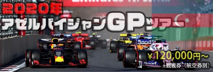 F1アゼルバイジャンGP観戦ツアー