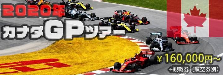 F1カナダGP観戦ツアー