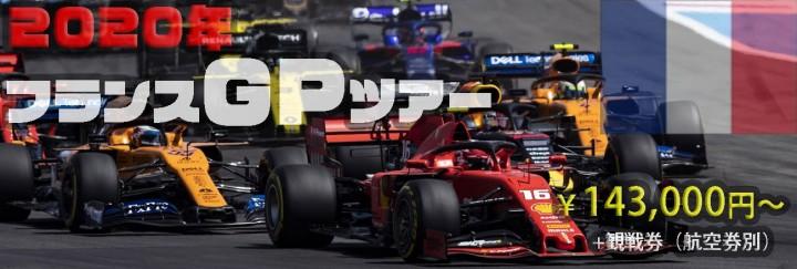 F1フランス観戦ツアー
