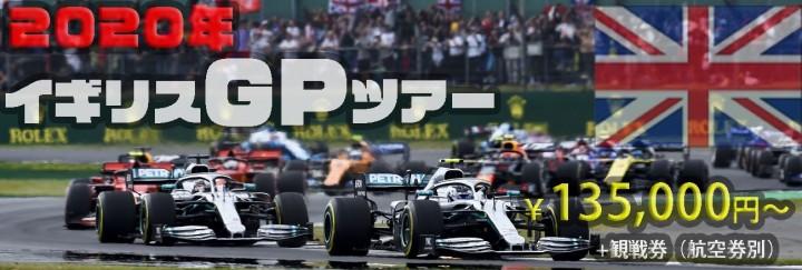 F1イギリス観戦ツアー