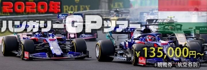 F1ハンガリー観戦ツアー