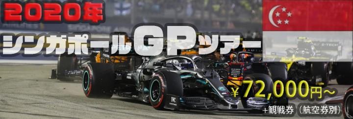 F1シンガポール観戦ツアー