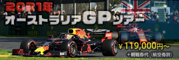 F1オーストラリアGP観戦ツアー2021011