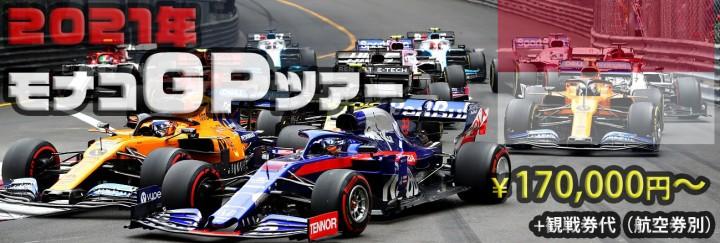 F1モナコGP観戦ツアー2021011