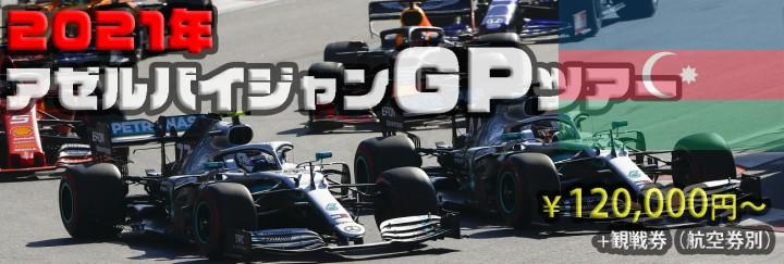 F1アゼルバイジャンGP観戦ツアー2021011