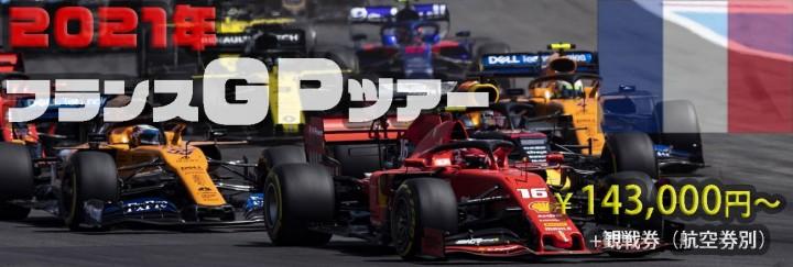 F1フランスGP観戦ツアー2021011