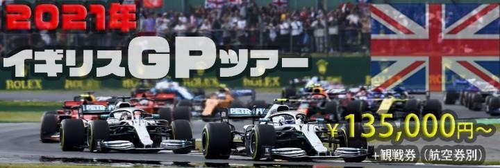 F1イギリスGP観戦ツアー2021011