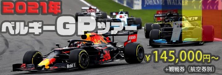 F1ベルギーGP観戦ツアー2021011