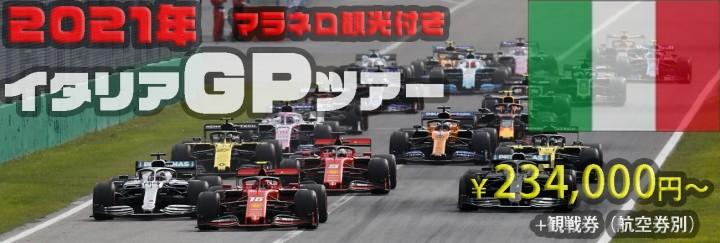 F1イタリアGP観戦ツアー2021011