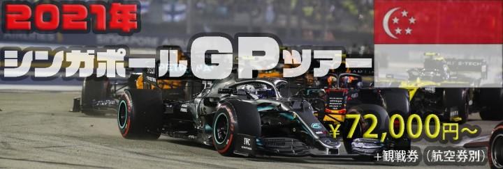 F1シンガポールGP観戦ツアー2021011