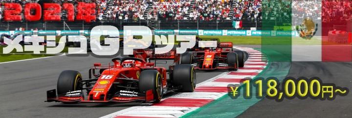 F1メキシコGP観戦ツアー2021011