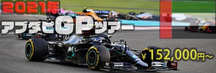F1アブダビGP観戦ツアー2021011