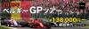 F1_2019_13_Belgium_PC