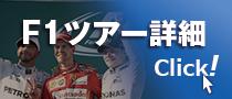 F1ツアー