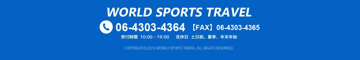 Fomura-1ツアーならワールドスポーツトラベルworld sports travel